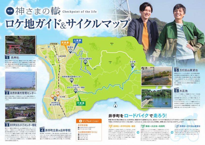 井手町サイクリングマップ