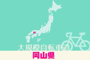 大規模自転車道 岡山
