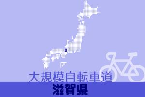 大規模自転車道 滋賀