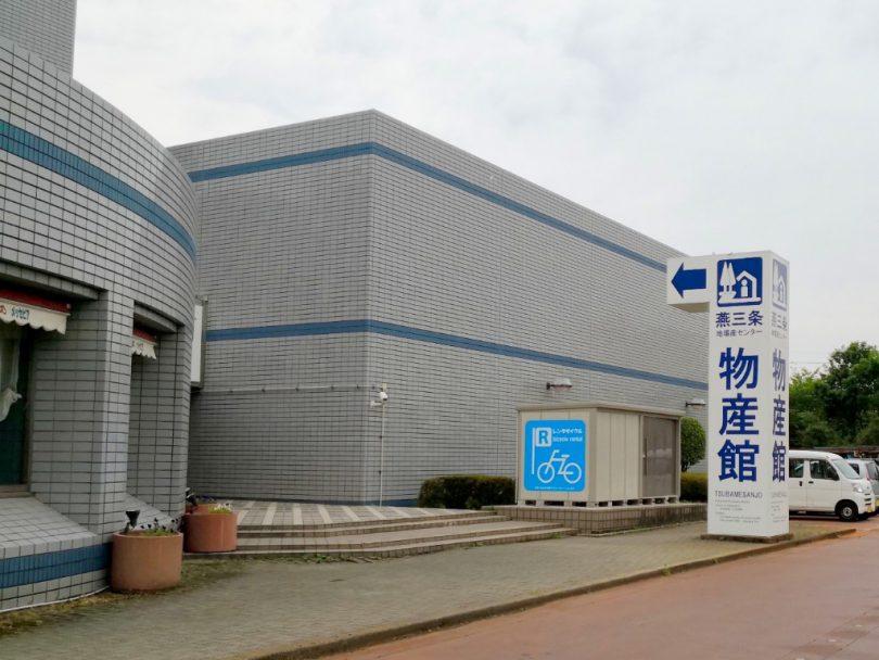 道の駅燕三条地場産業振興センター