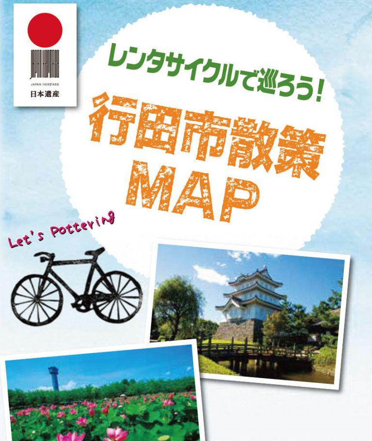 行田市散策MAP_表紙_