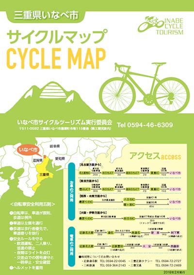 いなべ市サイクルマップ表紙