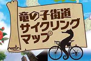 竜の子街道サイクリングマップアイキャッチ
