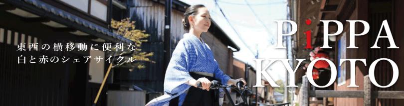 pippa京都