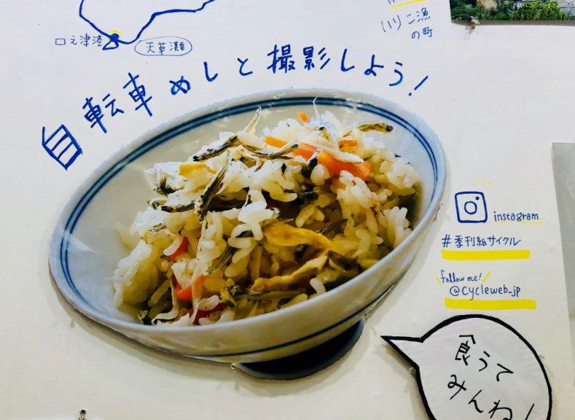 長崎郷土料理「自転車めし」