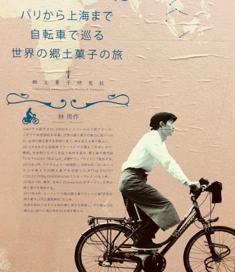 自転車×パティシエ 林氏