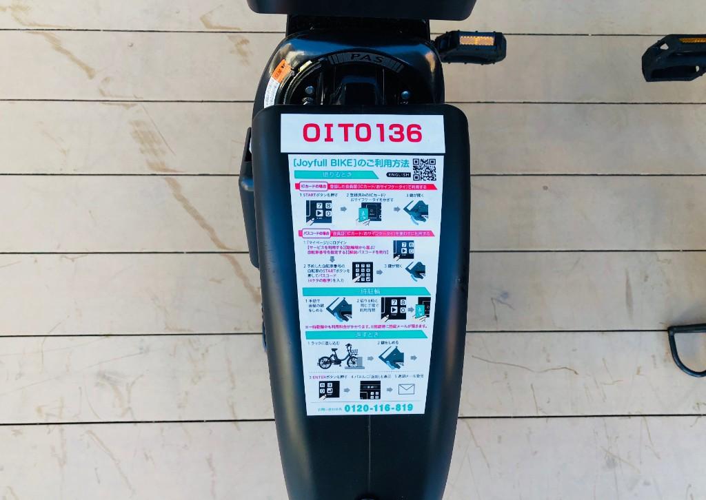 自転車番号はこちら