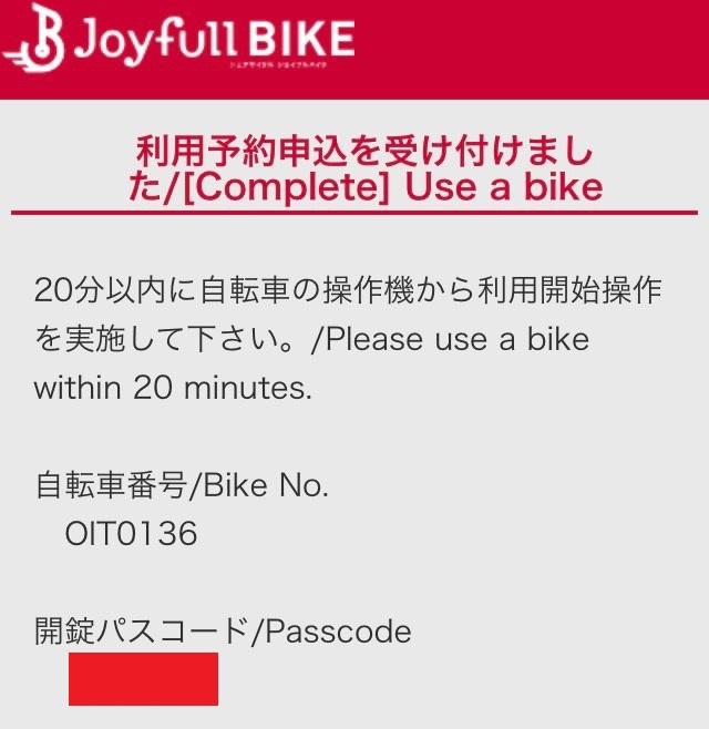 自転車をかりる#4