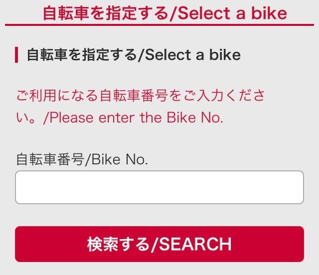 自転車をかりる#2