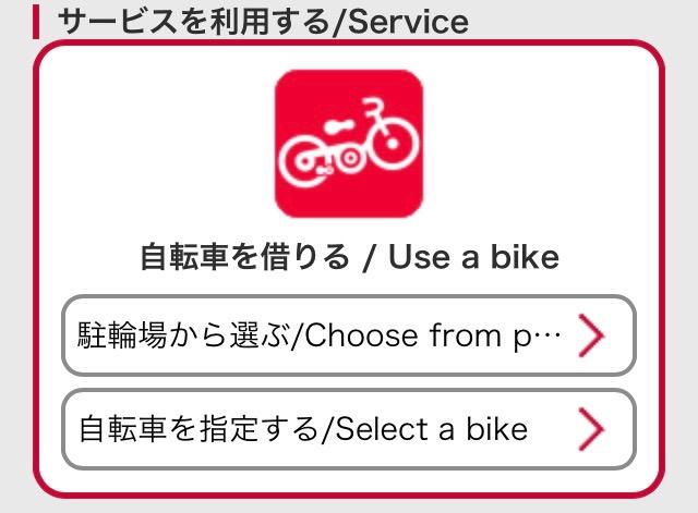 自転車をかりる#1