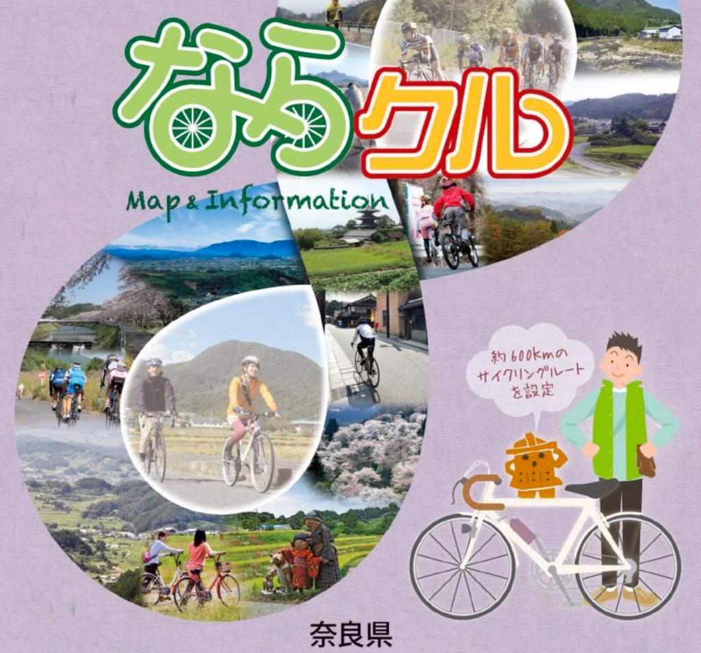 nara-cle map