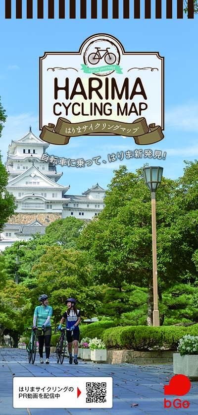 はりまサイクリングマップ表紙