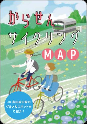 からせんサイクリングマップ_表紙