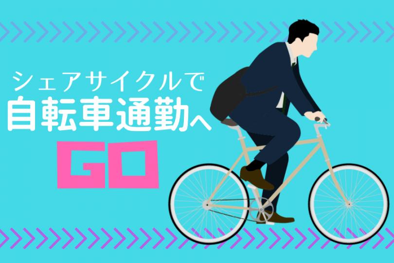 シェアサイクルで自転車通勤es2