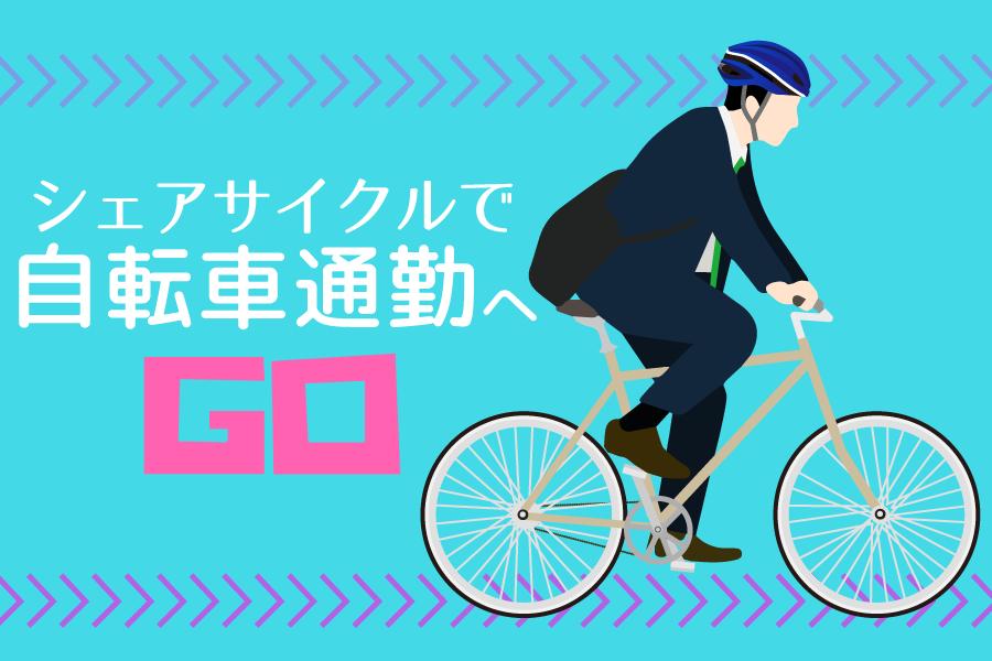 シェアサイクルで自転車通勤へGO エピソード1