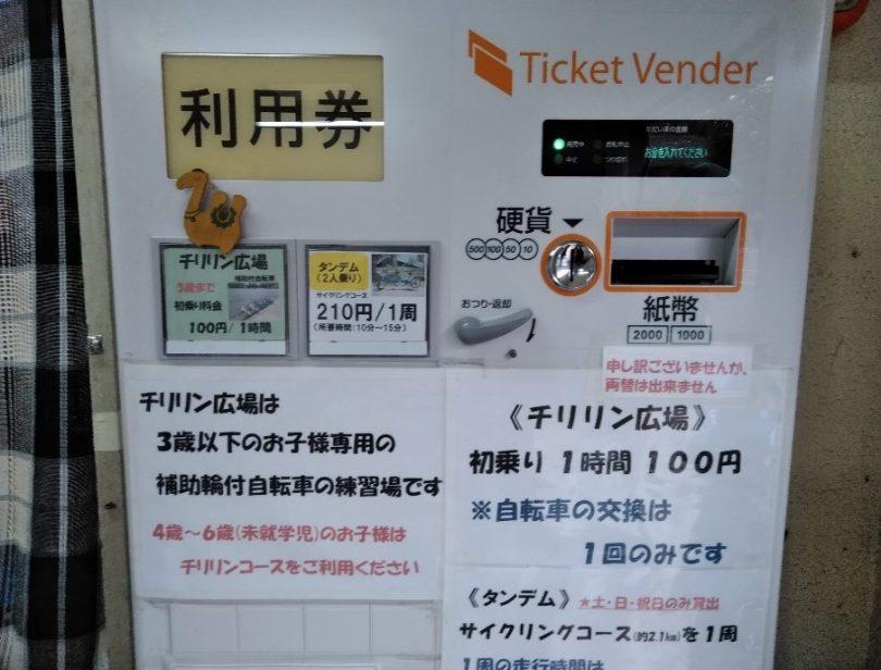 利用券購入自販機