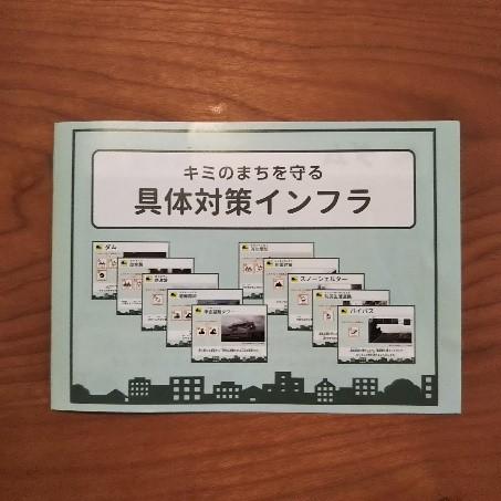 ポケドボカード(インフラ冊子)