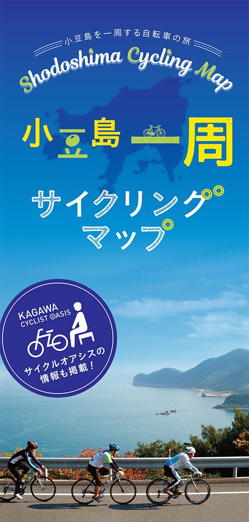 小豆島一周サイクリングマップ表紙
