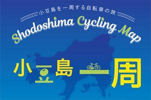 小豆島一周サイクリングマップ_アイキャッチ