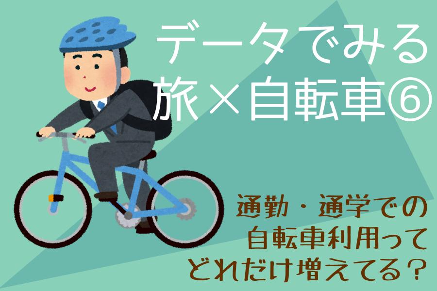 データでみる旅×自転車⑥