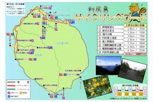 利尻島サイクリングロード_