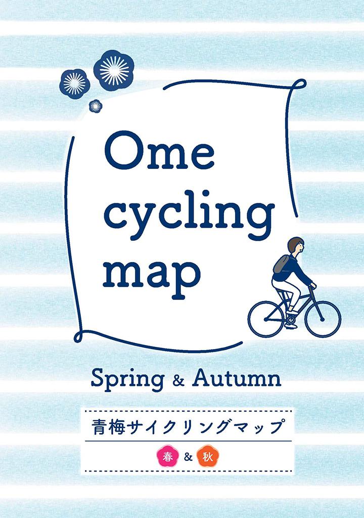 青梅サイクリングマップ_表紙