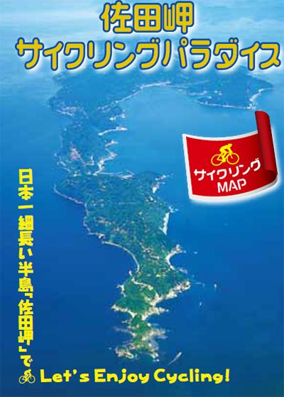 佐多岬マップ表紙