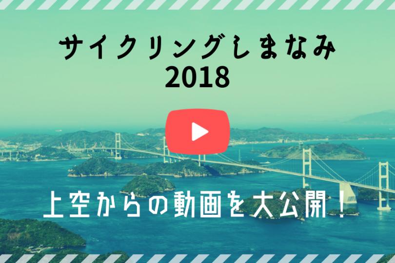 サイクリングしまなみ2018動画