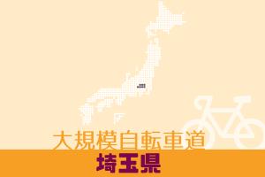 大規模自転車道 埼玉県