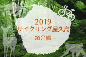 2019サイクリング屋久島_紹介編