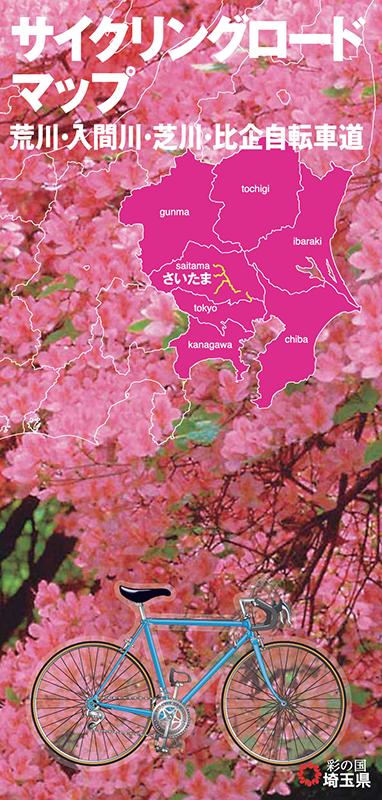 荒川・入間川・芝川・比企サイクリングロードマップ_表紙