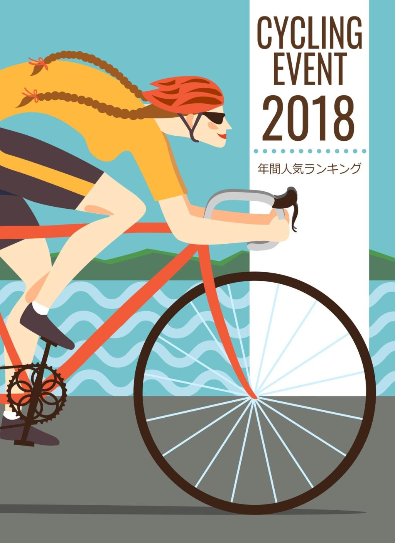サイクリングイベント2018年間ランキング