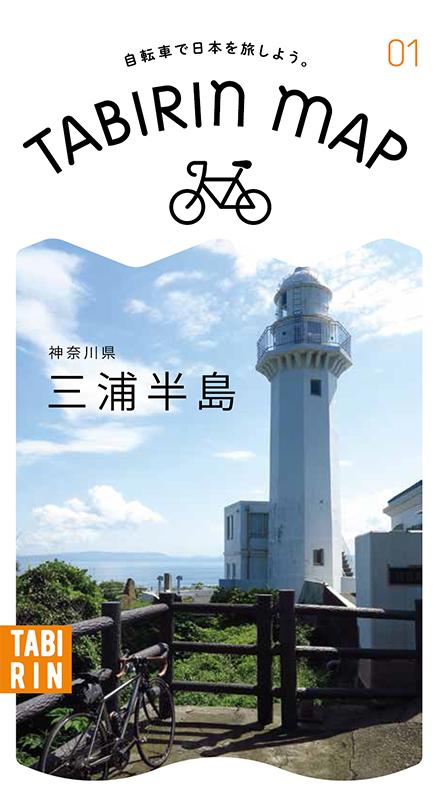 三浦半島表紙