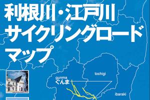 利根川・江戸川表紙