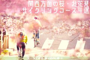 関西方面の桜・お花見 サイクリングコース4選