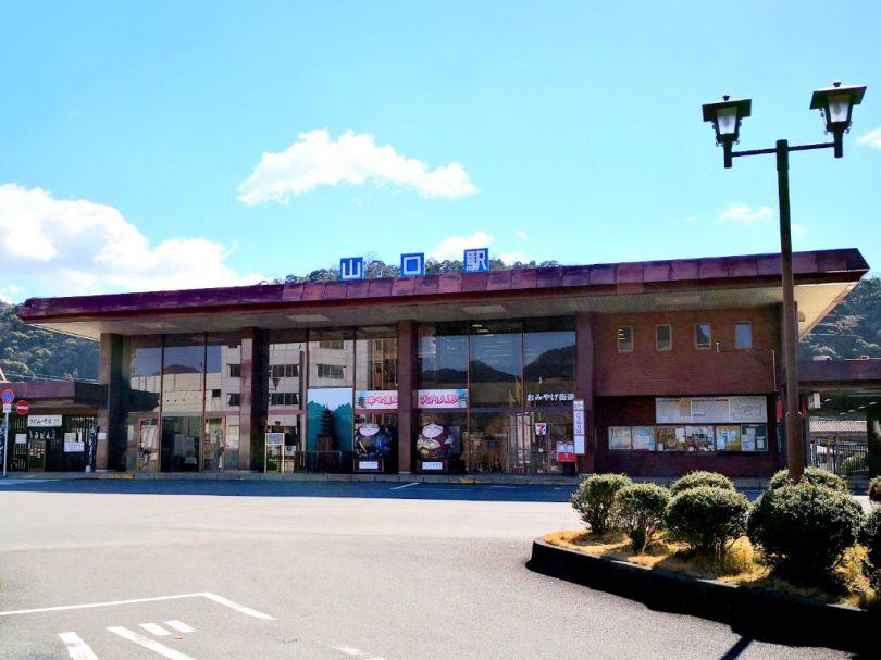 1.山口駅