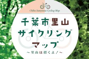 千葉市里山マップ-ブログアイキャッチ