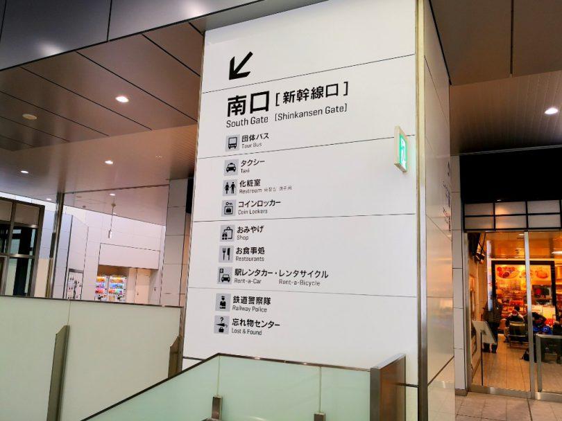 新山口駅-案内板