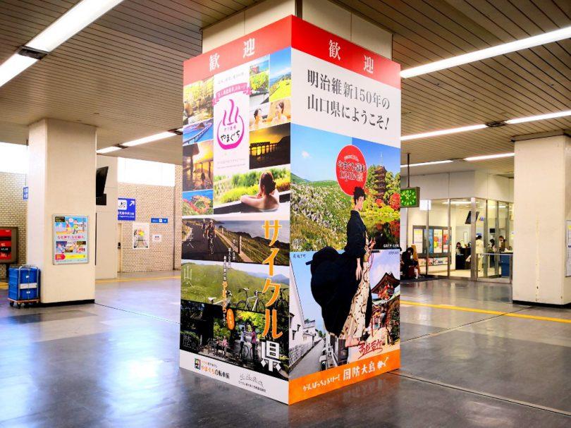 新山口駅-新幹線改札前