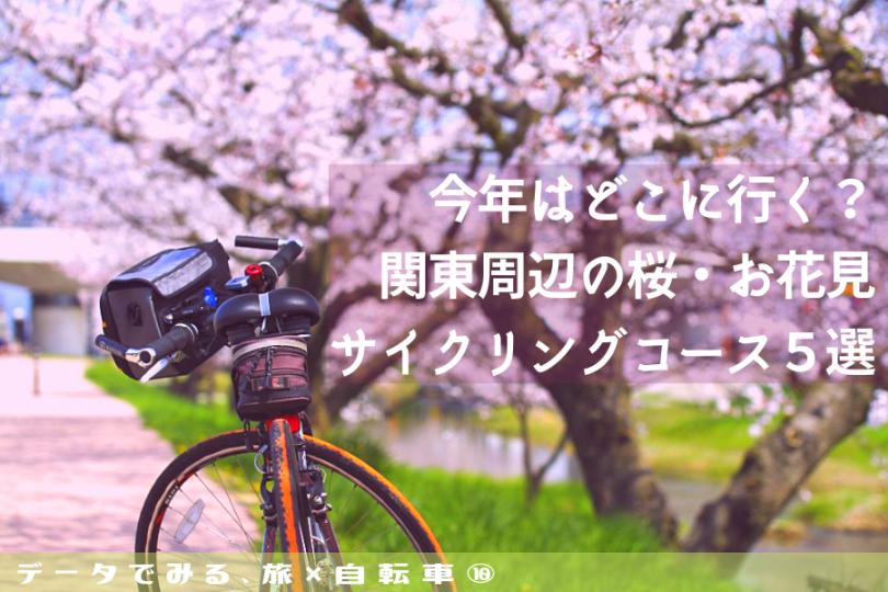 データでみる、旅×自転車⑩