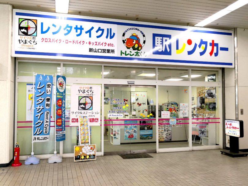 新山口駅-サイクルステーション