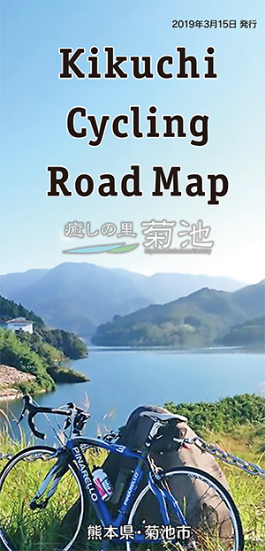 Kikuchi Cycling Road Map(表紙)