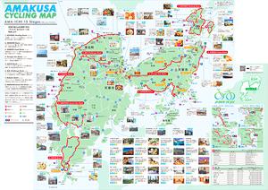 天草サイクリングマップ