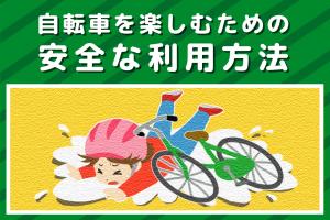 自転車を楽しむための安全な利用方法