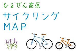 ひるぜん高原サイクリングマップ