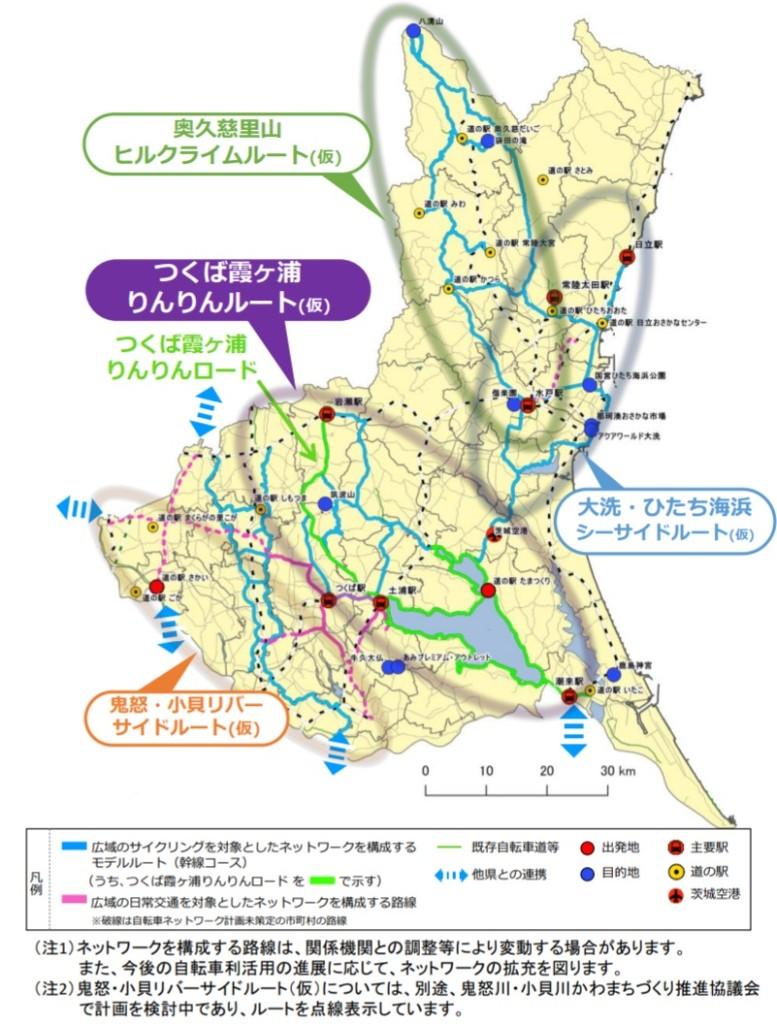 ibaraki bike network