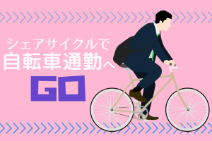 シェアサイクルで自転車通勤へGO