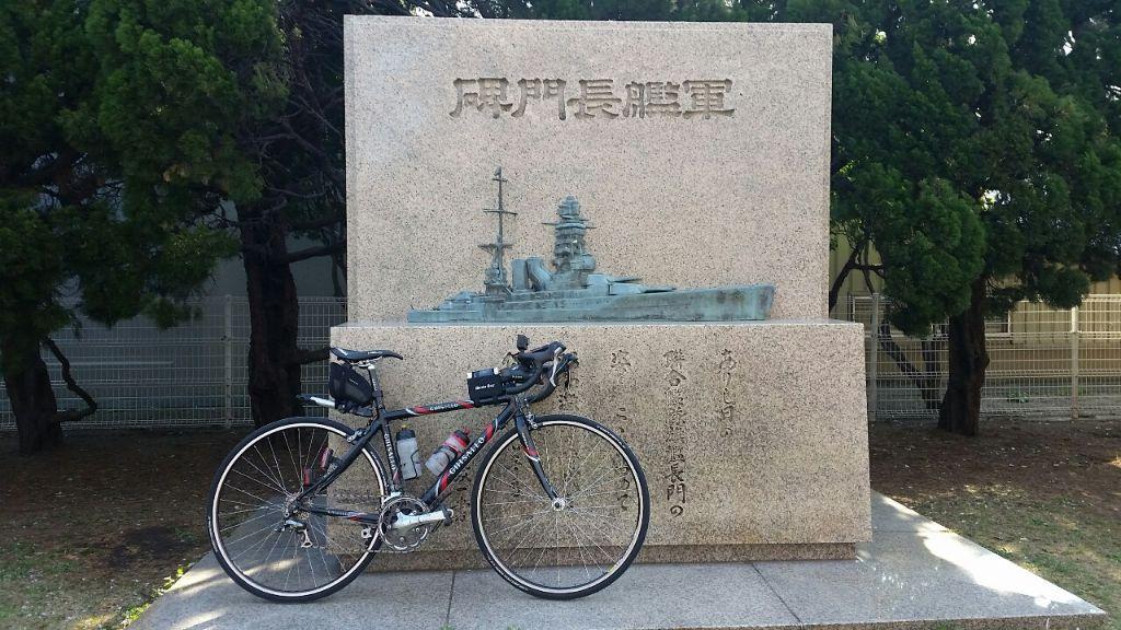 軍艦長門の碑
