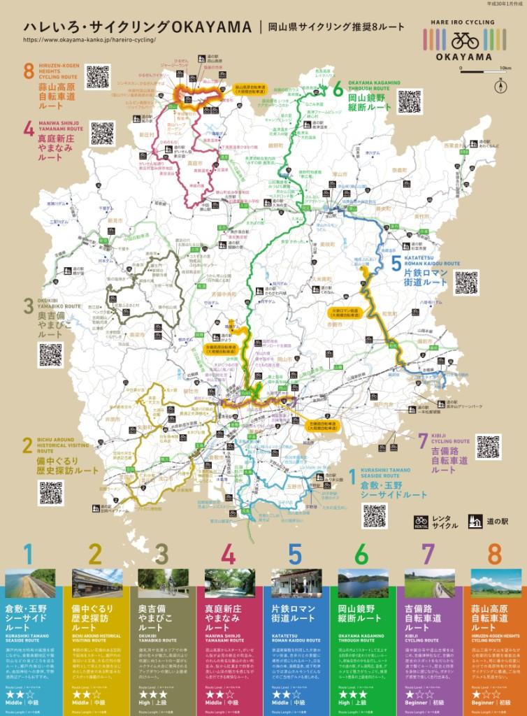 okayama bicycle routes