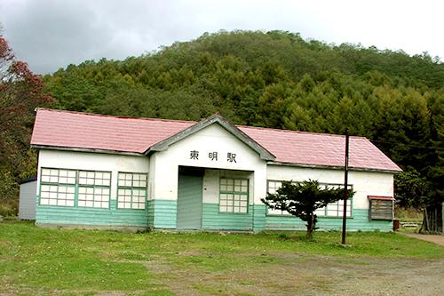 旧東明駅舎